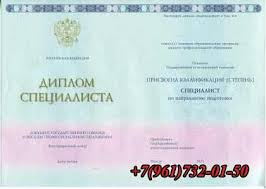 Купить диплом в Серове diplom vuza new Диплом о высшем образовании