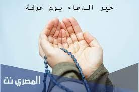 دعاء يوم عرفة مفاتيح الجنان مكتوب - المصري نت