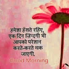 Hindi Quotes Good Morning Best of 24 Hindi Shayari Good Morning Images Pics For Best Friends