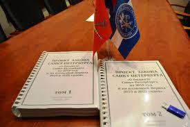 Контрольно счетная палата Санкт Петербурга приступила к проведению  Контрольно счетная палата Санкт Петербурга приступила к проведению экспертизы проекта закона о бюджете на 2018 год и на плановый период