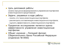 Презентация на тему Дипломная работа на тему Формирование  3 Цель дипломной