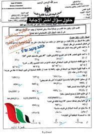 الإجابة النموذجية لامتحان الكيمياء 2021 توجيهي فلسطين لطلبة العلمي في غزة -  غزة تايم - Gaza Time