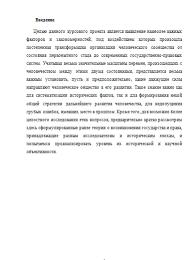Причины и закономерности возникновения государства и права  Причины и закономерности возникновения государства и права 07 02 17 Вид работы Курсовая работа
