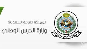بوابة الوفد - #بوابة_الوفد  الوظائف الجديدة في قطاع الشؤون الصحية بالحرس  الوطني السعودي