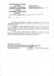 Полиция закрыла дело о поддельном дипломе Костюченко Футбол  Полиция закрыла дело о поддельном дипломе Костюченко Футбол tribuna com
