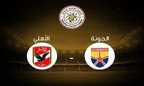 موعد مباراة الأهلي والجونة اليوم الثلاثاء والقنوات الناقلة