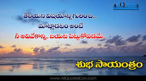 facebook wallpaper good evening. Interesting Evening GoodEveningWallpapersTeluguQuotesWishesforWhatsappgreetingsfor FacebookImagesLifeInspirationQuotesimagespicturesphotosfree Throughout Facebook Wallpaper Good Evening I