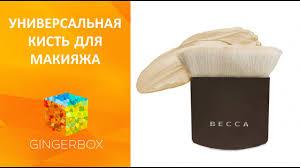 Универсальная <b>кисть для</b> макияжа - <b>кисть</b> One Perfecting <b>Brush</b> от ...