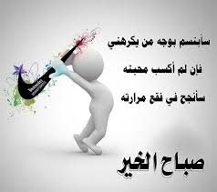 Good Morning Love Quotes In Arabic Best Of Good Morning Pictures In Arabic Animaxwallpaper