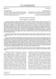 Военная проза В. А. <b>Курочкина</b> – тема научной статьи по ...