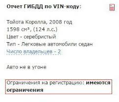 drom ru запустил проверку объявлений через базы ГИБДД У этого автомобиля будут проблемы с переоформлением и регистрацией