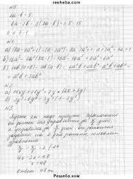 ГДЗ по алгебре для класса А П Ершова алгебра контрольная   ГДЗ решебник №2 по алгебре 7 класс самостоятельные и контрольные работы