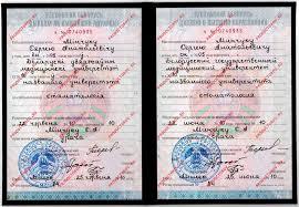 Минчук Сергей Анатольевич отзывов Сочи Диплом об окончании Белорусского Государственного Медицинского Университета