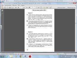 Рабочая программа по геометрии класс профильный уровень к  Контрольная работа№2