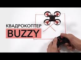 Офисный <b>квадрокоптер Buzzy</b> | Многоформатная типография ...