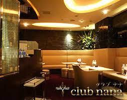 クラブ nana 銀座