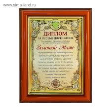 Диплом в рамке Золотой маме Купить по цене от  Диплом в рамке Золотой маме