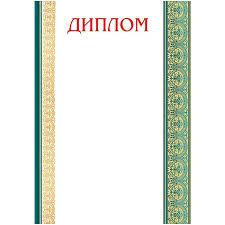 Грамоты дипломы оптом купить Миллион открыток Диплом 9 19 193