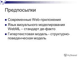 Презентация на тему Язык декомпозиции гипертекстовых моделей  2 Предпосылки Современные web приложения Язык визуального моделирования