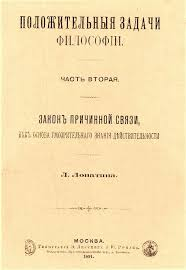 Положительные задачи философии Википедия