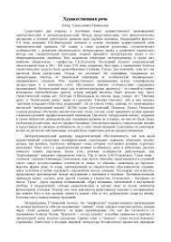 Художественная речь реферат по языковедению скачать бесплатно  Художественная речь реферат по языковедению скачать бесплатно Маяковский произведения символы метафоры