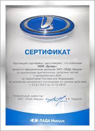 Дипломы свидетельства и сертификаты АвтоВАЗ