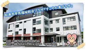 松浦 市 コロナ