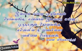 Tamil Swami Vivekananda Golden Words with Picture | Quotes Adda ... via Relatably.com
