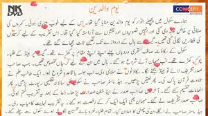 essay on mother in urdu mothers day mothers are special essay on essay on mother teresa in urdu college paper academic serviceessay on mother teresa in urdu
