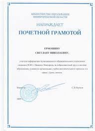 Грамоты дипломы благодарности Почетная грамота Министерства образования Нижегородской области
