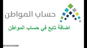 خطوات إضافة تابعين للأرملة في دعم حساب المواطن - إيجي برس
