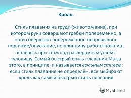 Презентация на тему Презентация по теме Плавание Ученицы Б  5 Кроль