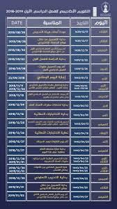 """جامعة حائل ar Twitter: """"#إعلان . التقويم الأكاديمي للعام الدراسي 1439هـ -  1440هـ https://t.co/ysLpHIE7hD . #جامعة_حائل #الطالب_أولا… """""""