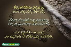 53 Quotes Alone Quotations In Telugu Quotesaddacom Telugu