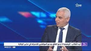 وزير الصحة: جميع الحالات المسجلة هي لأشخاص وافدين من خارج المغرب - YouTube