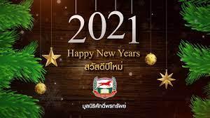 สวัสดีปีใหม่ 2564 - YouTube