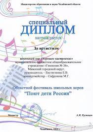 Специальный Диплом за артистизм Областного фестиваля школьных  На областном фестивале школьных хоров Поют дети России они были награждены специальным Дипломом за артистизм