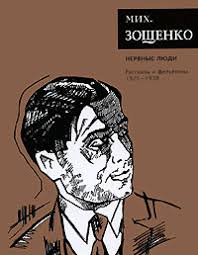 Читать книгу - Михаил Михайлович Зощенко - Том 2. Нервные ...