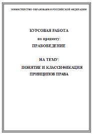 Понятие и классификация принципов права курсовая работа Срочная  Понятие и классификация принципов права курсовая работа
