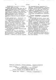 Контрольный блок для поверки ультразвукового дефектоскопа su  Контрольный блок для поверки ультразвукового дефектоскопа Страница 2