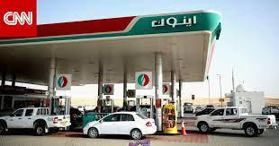 الإمارات: رفع أسعار البنزين في أغسطس المقبل