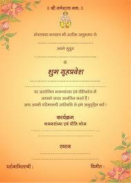 Sukhmani Sahib Paath Invitation Interiorhalloweenco
