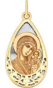 Женская золотая <b>иконка</b> ''Божьей Матери Казанская'' <b>SOKOLOV</b> ...