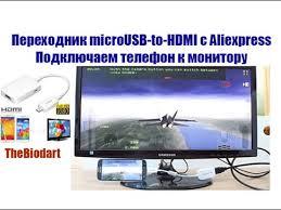 <b>Переходник</b> microUSB-to-<b>HDMI</b>. Или как подключить телефон к ...