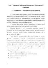 Экономическая сущность бюджета муниципального образования  Экономическая сущность бюджета муниципального образования конспект Финансы Часть 2