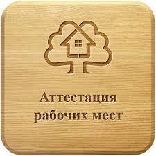 услуги аттестации в СПб