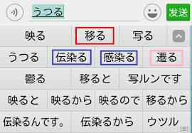 風邪にうつる 漢字