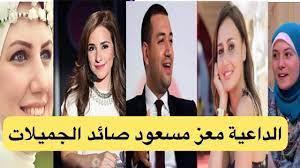 زوجات الداعية معز مسعود قبل حلا شيحة - YouTube