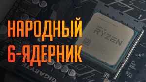 <b>Процессор AMD Ryzen</b> 5 1600X: возвращение «народных 6 ...