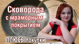 ВЫБИРАЕМ СКОВОРОДКУ- <b>Сковорода с Мраморным</b> ...